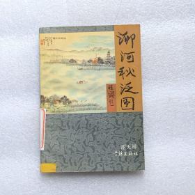泖河秋泛图. :1995-12-01