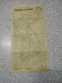 朝鲜民主主义人民共和国全图