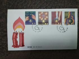T105 中国残疾人(附捐邮票〕首日封