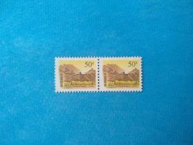 普29 明长城—古北口  双连2枚(邮票)