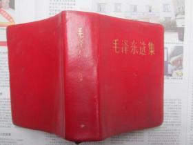 毛泽东选集:一卷本:64开软精装:羊皮卷,(786图)