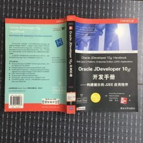 Oracle Jdeveloper 10g开发手册:构建健壮的J2EE应用程序