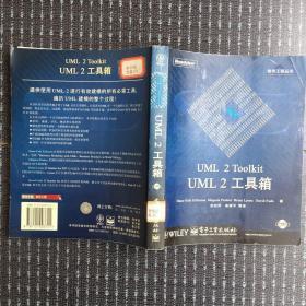 UML 2工具箱