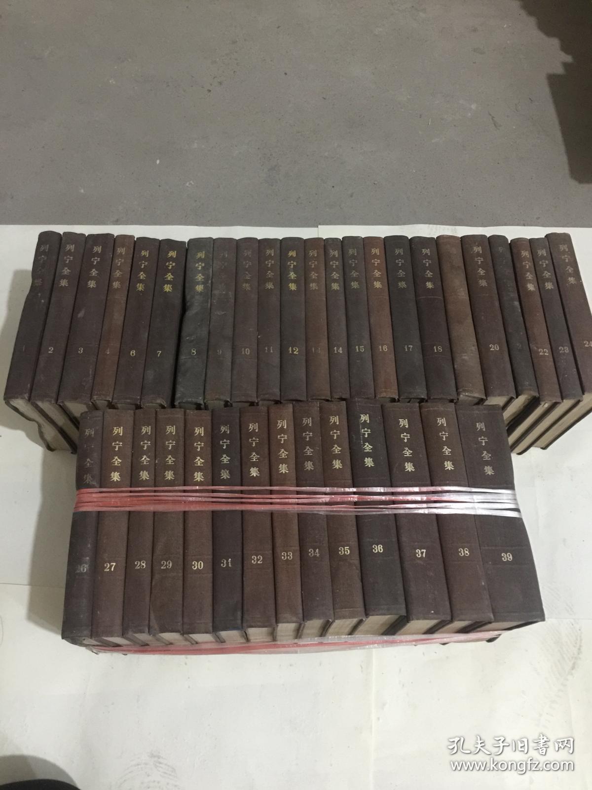 列宁全集37本合售 《1至4缺5  6至24缺25  26至39