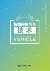 智能网联汽车技术