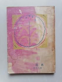【新文学珍本】 刘大白诗集 《再造》 开明书店1929年初版  有作者钤印