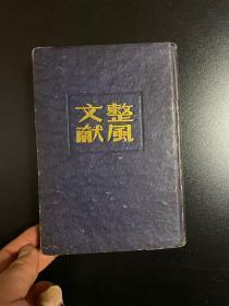 硬精装《整风文献》 东北书店民国三十七年一月出版390页(最后篇是毛泽东《在延安文艺座谈会上的讲话》)