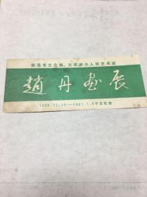 赵丹画展门券(地址南通市文化馆)1980.12.26—-1981.1.6