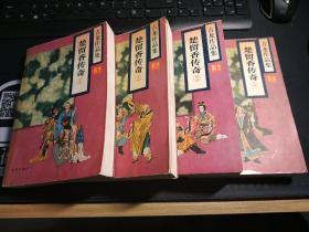 经典传统武侠小说【楚留香传奇】古龙 著 珠海出版社 一二三四全四册 品相如图