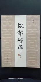 故鄣砖录(作者签名版)(全网孤本)