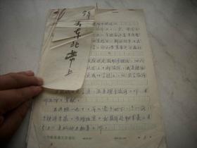 老革命-原齐齐哈尔铁路局局长,党委书记【赵康】手稿5页,题字1张!