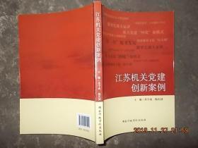 江苏机关党建创新案例
