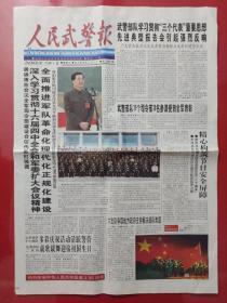 人民武警报2004年10月1日。武警战士与祖国各族人民专号(收藏版20版全)