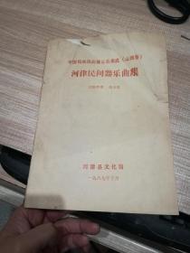中国民族民间器乐曲集成   山西卷   河津民间器乐曲集   油印本