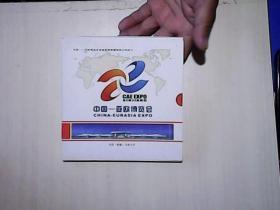 中国—亚欧博览会(邮资片12张折叠)【编号:T 2】