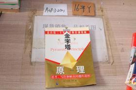 金字塔原理 思考、写作和解决问题的逻辑