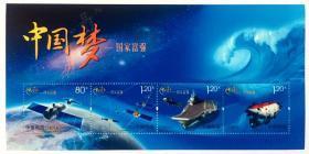 小全张:2013-25M 中国梦·国家富强