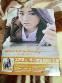 张柏芝 唱片广告  杂志16开彩页1面