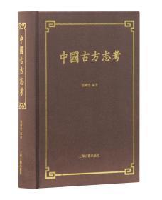 中国古方志考( 32开精装 全一册)