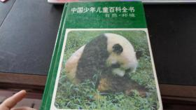 中国少年儿童百科全书:自然,坏境
