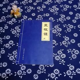 中国古典文学名著集 :菜根谭 壹