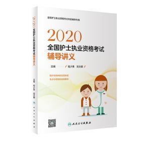 2020全国护士执业资格考试·辅导讲义