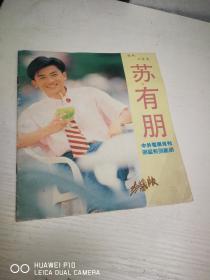 清纯小乖虎 苏有朋(中外电视月刊明星系列画册)