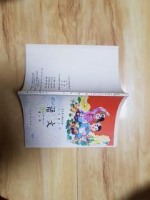 全日制十年制学校小学课本(试用版本)语文第一册
