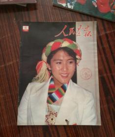 《人民画报》1988年第6期