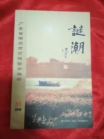 谜潮     2018年第35期,潮汕灯谜文献