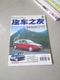 汽车之友1997年第8期