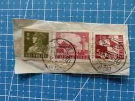 普8和普9邮票--销邮戳1958年8月7日北京