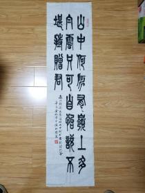 汉中书法元老 陈竹朋 篆书作品