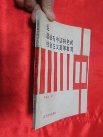 论建设有中国特色的社会主义高等教育