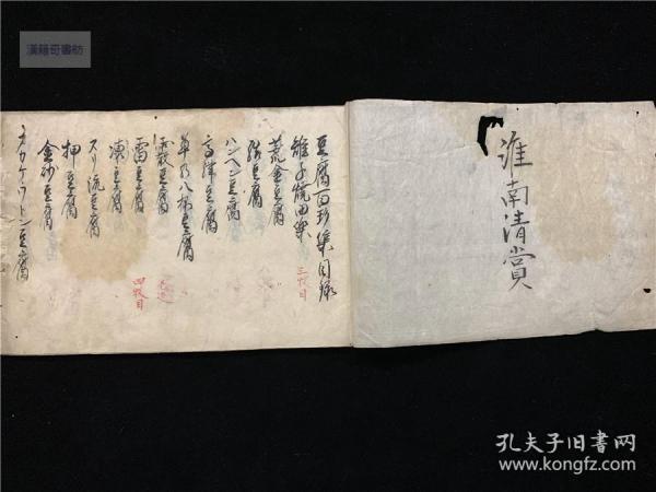日本抄本《豆腐百珍集》1冊,收錄古代日本豆腐料理的各種作法,如黃檗豆腐等。