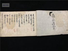 日本抄本《豆腐百珍集》1册,收录古代日本豆腐料理的各种作法,如黄檗豆腐等。