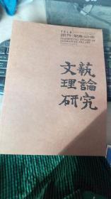 文艺理论研究 2017年第5期