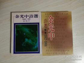 《余光中诗选》2册合售   余光中签名签赠本 有上款  1998年签名   1980年一版一印