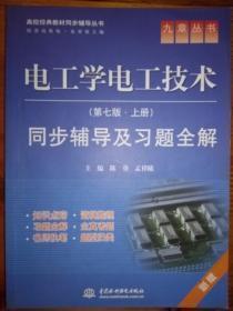 高校经典教材同步辅导丛书·九章丛书:电工学电工技术(第七版·上册)同步辅导及习题全解(新版)
