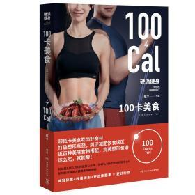 硬派健身:100卡美食超低卡美食吃出好身材!