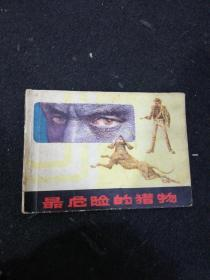 最危险的猎物    连环画1983年一版一印