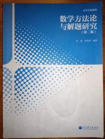 高等学校教材:数学方法论与解题研究(第2版)