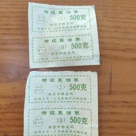 90年代初【南京市特级菜油券】4张