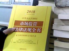 中华人民共和国市场监管法律法规全书(含典型案例及文书范本)(2018年版)