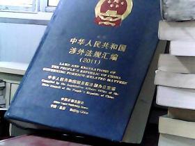 中华人民共和国涉外法规汇编(2011)