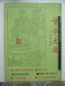 """1989年《医学文选》.含有台湾香港名老中医秘方,附有民间故事类的""""捉鬼""""的秘密..."""