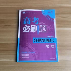 理想树 2018新版 高考必刷题 分题型强化 物理