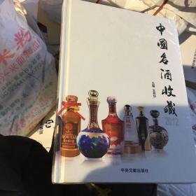 中国名酒收藏new