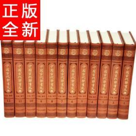 中国古代禁书文库 皮面 精装