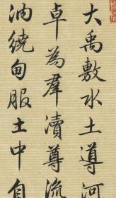 梁诗正   骆宾王帝京篇。纸本大小28.76*112.81厘米。宣纸原色微喷印制